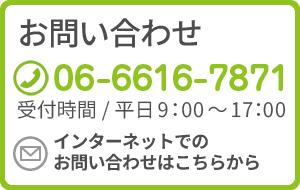 お問い合わせ電話番号06-6616-7871。受付時間平日9時から17時。インターネットでのお問い合わせはここをクリックしてください。